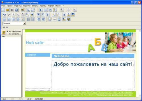 программа конструктор сайтов скачать бесплатно русская версия