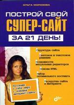 Построй свой супер-сайт за 21 день. Ольга Морозова. Самоучитель FrontPage