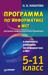 Информатика И Икт. Учебник. 10-11 Класс. Макарова