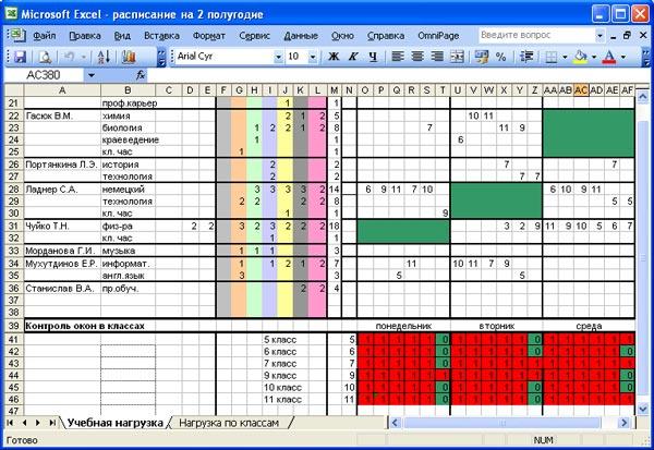 с помощью какой программы составить таблицу